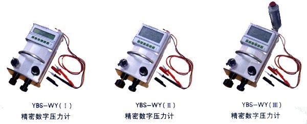 压力校验仪YBS-3