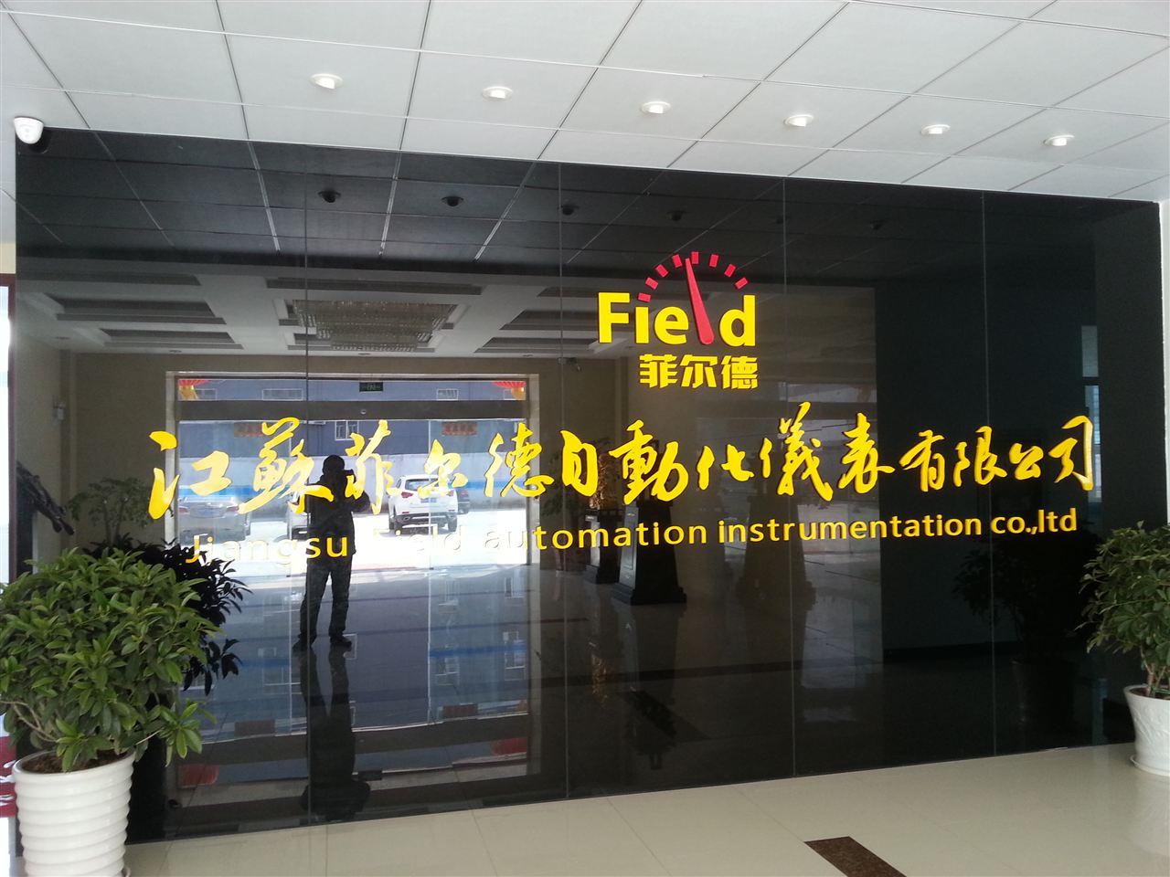 江苏菲尔德自动化仪表有限公司