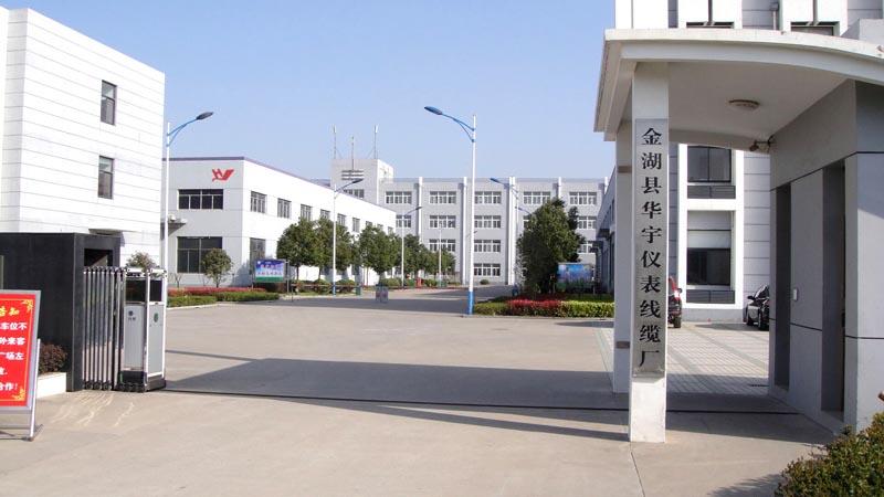 金湖县华宇仪表线缆厂