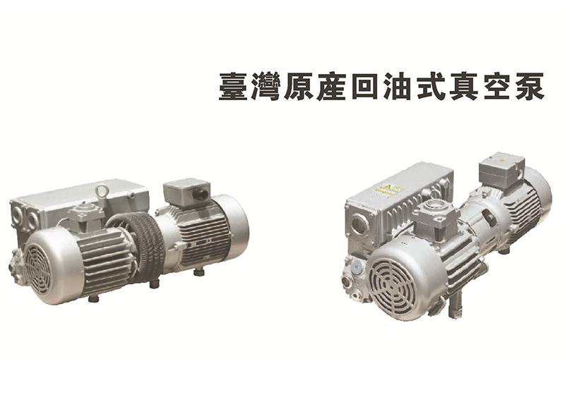 臺灣回油式真空泵