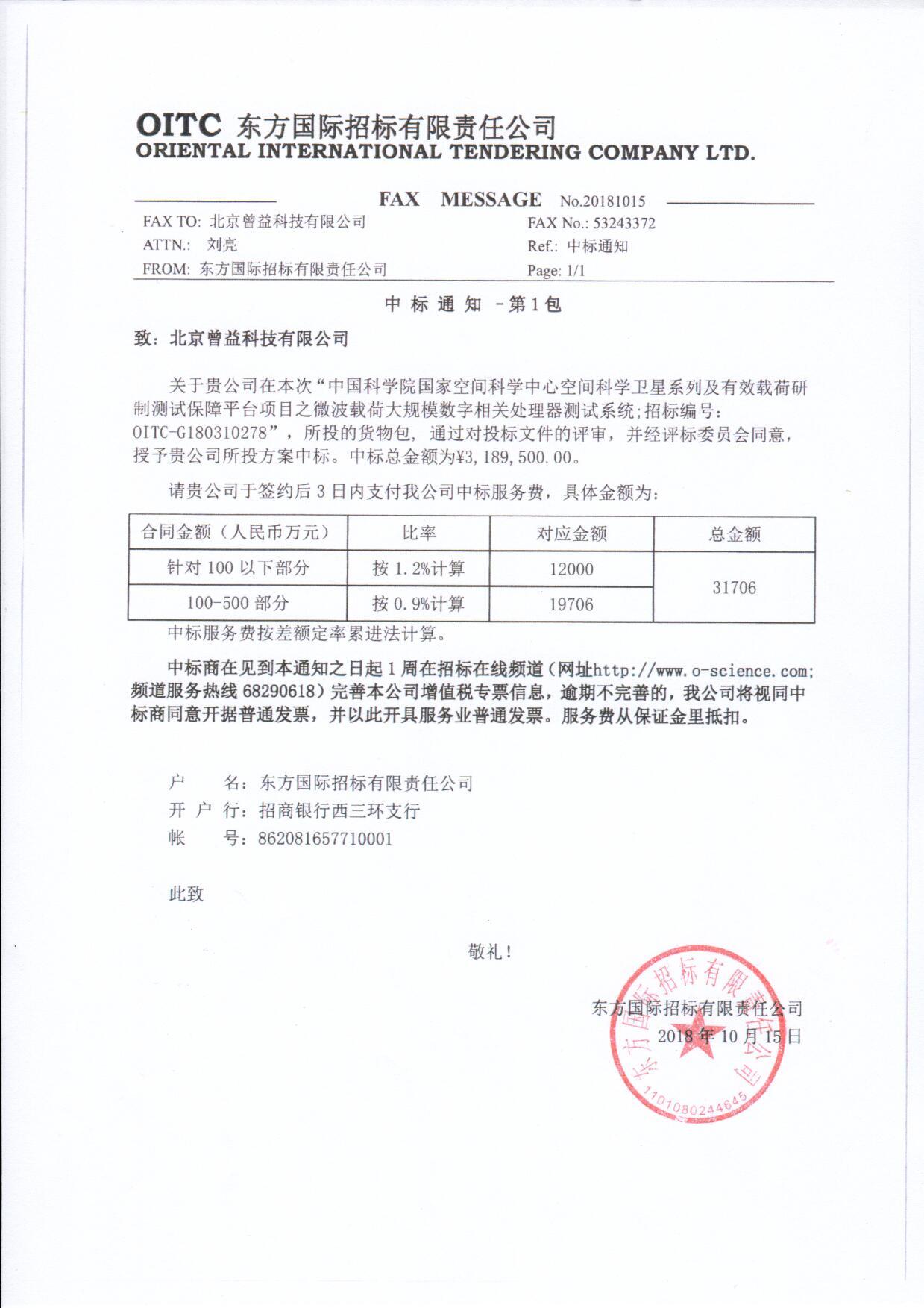 采购中标通知书_新闻动态-北京曾益科技有限公司