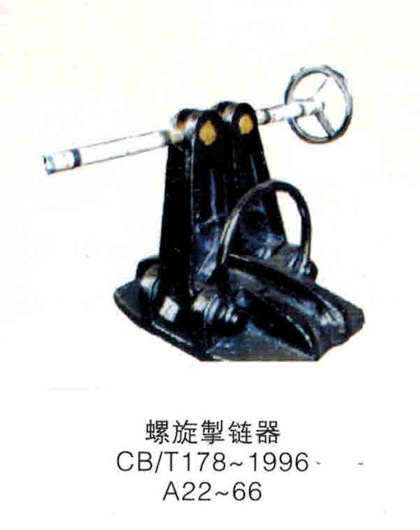 螺旋掣链器