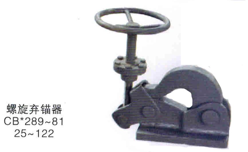 螺旋弃锚器