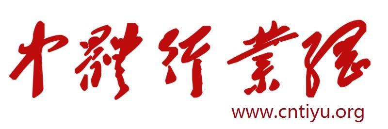 中体行业网