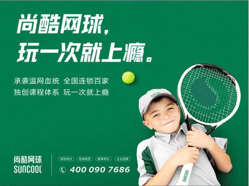 深圳市尚酷体育发展有限公司
