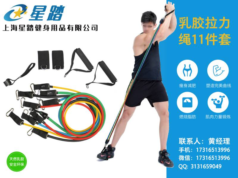 上海星踏健身用品有限公司