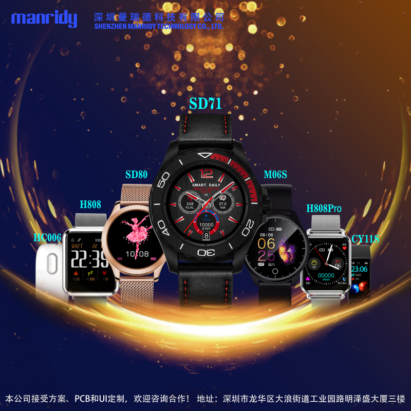 深圳曼瑞德科技有限公司