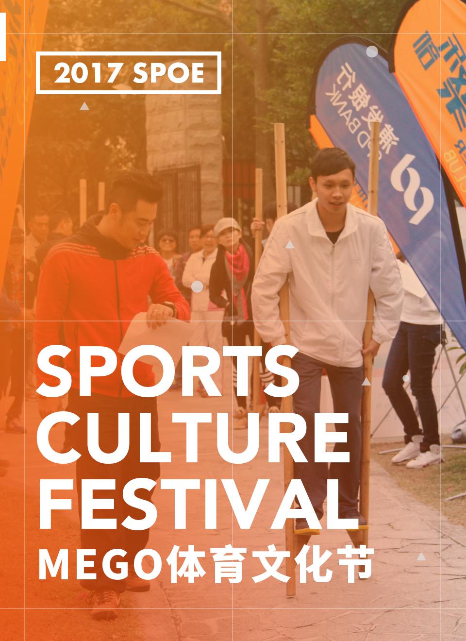 体育文化节