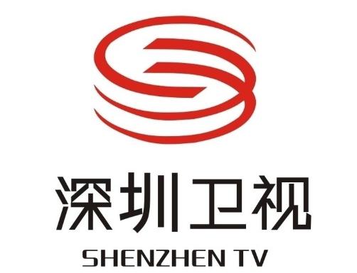 深圳电视台2