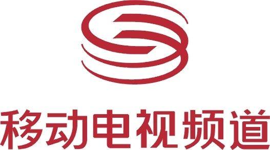 深圳移动电视频道