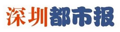 深圳都市报