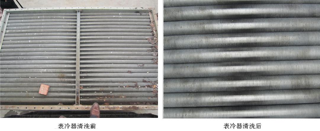 中央空调表冷器清洗前后对比图