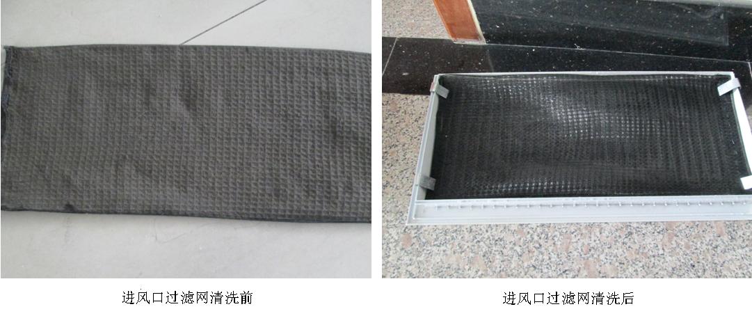 中央空调进风口过滤网清洗前后对比图