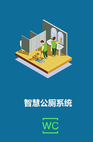 智慧公厕系统