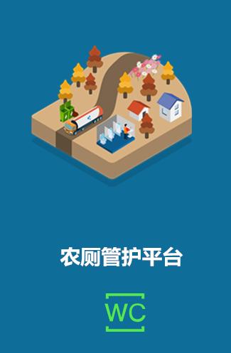 农厕管护平台