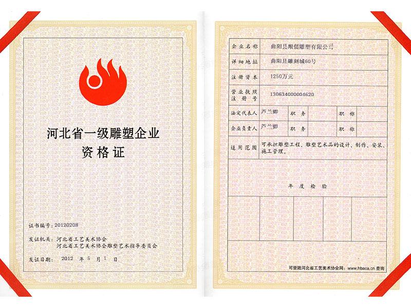 河北省一级雕塑企业资格证