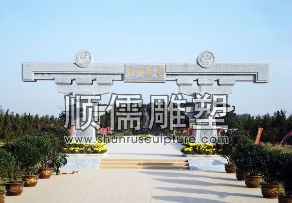顺儒雕塑-牌楼工程-009-许慎文化园之字形牌坊