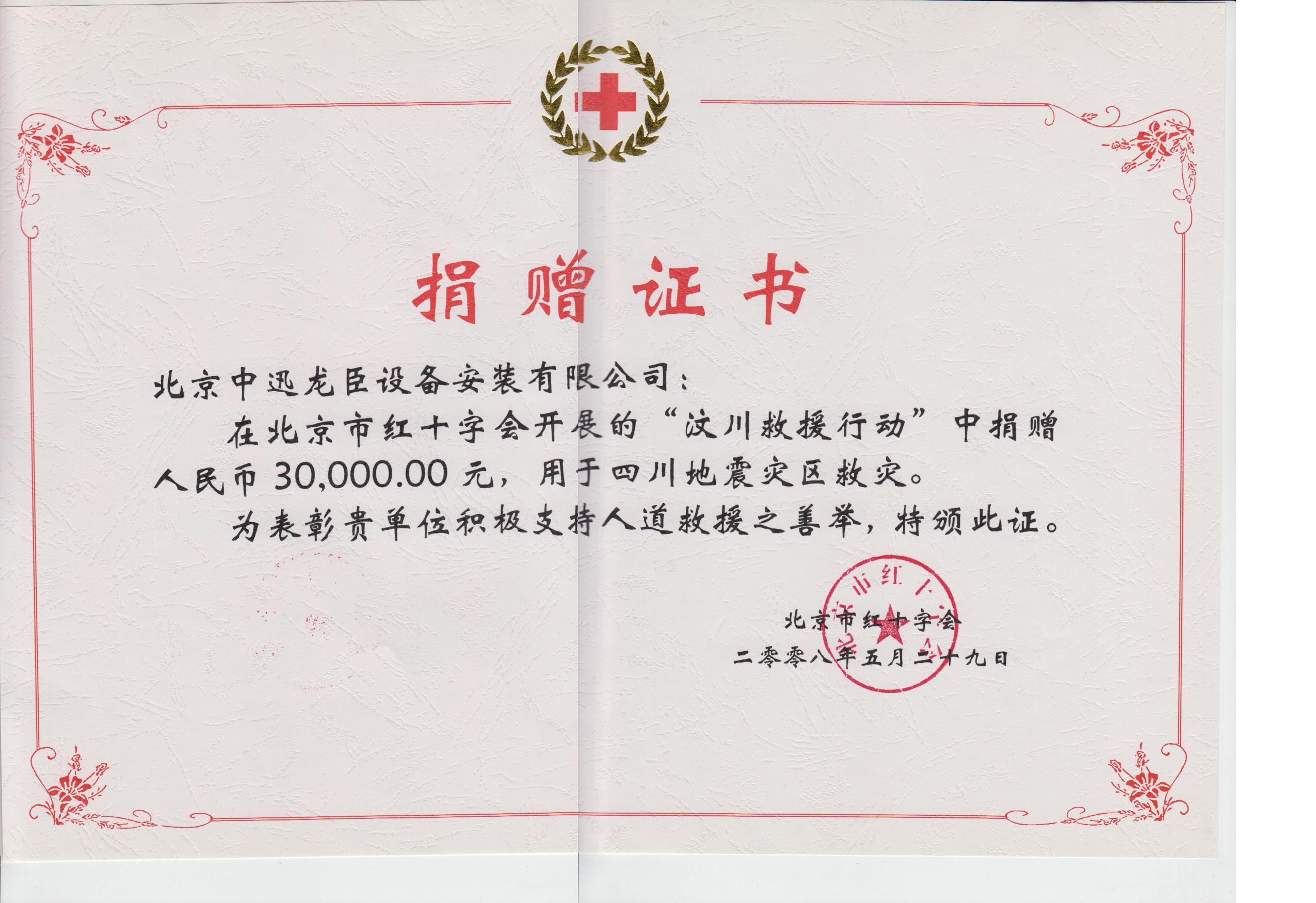 08年汶川捐赠证书