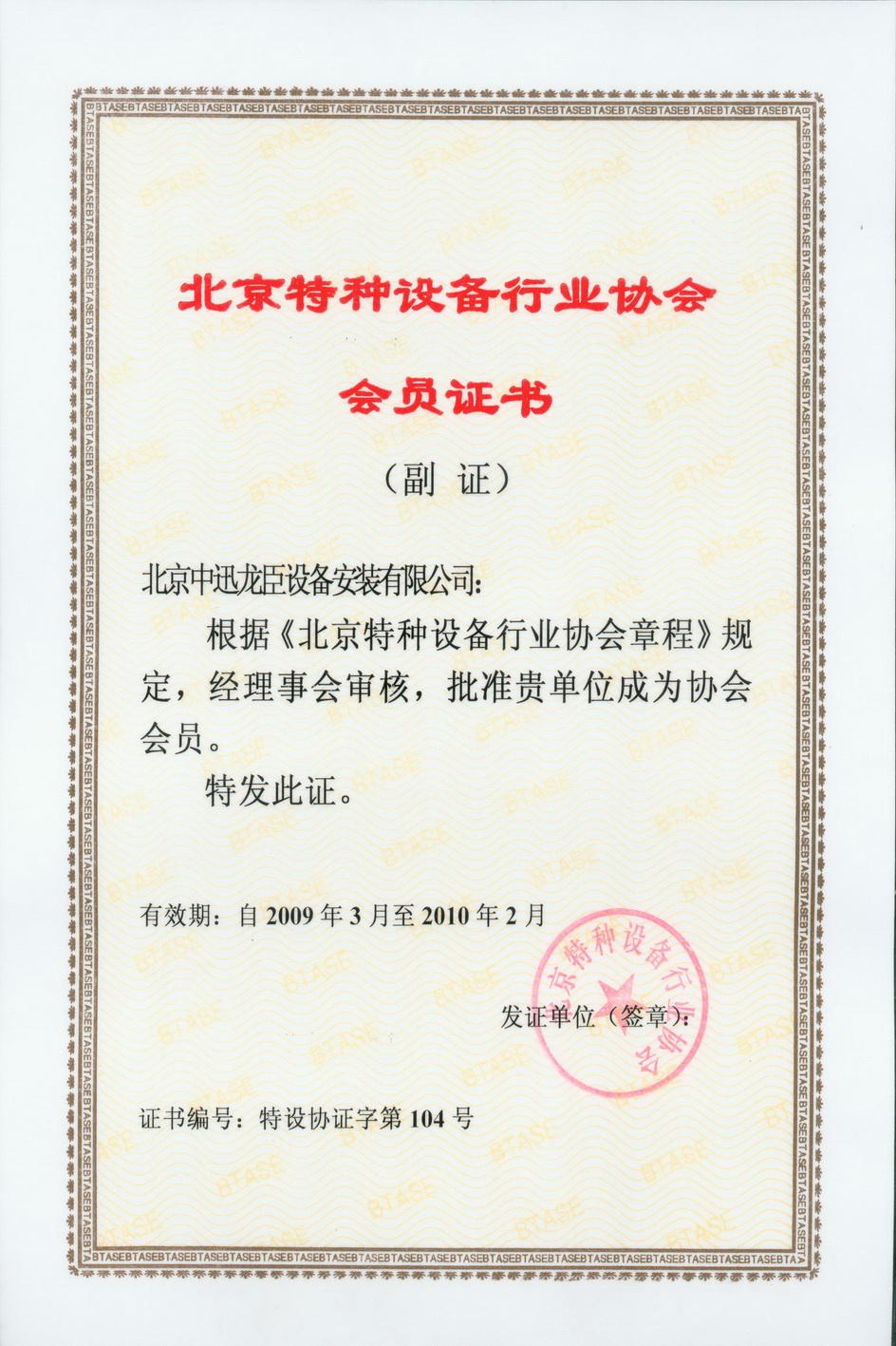 09年必威特种设备行业协会会员证书