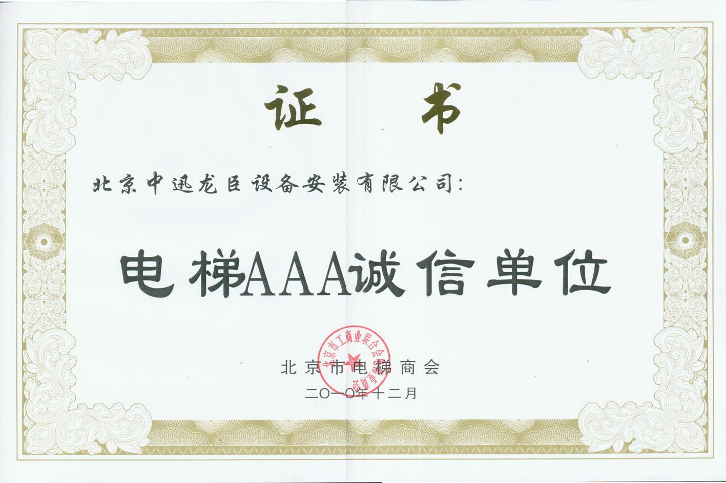 2010年必威体育AAA诚信单位