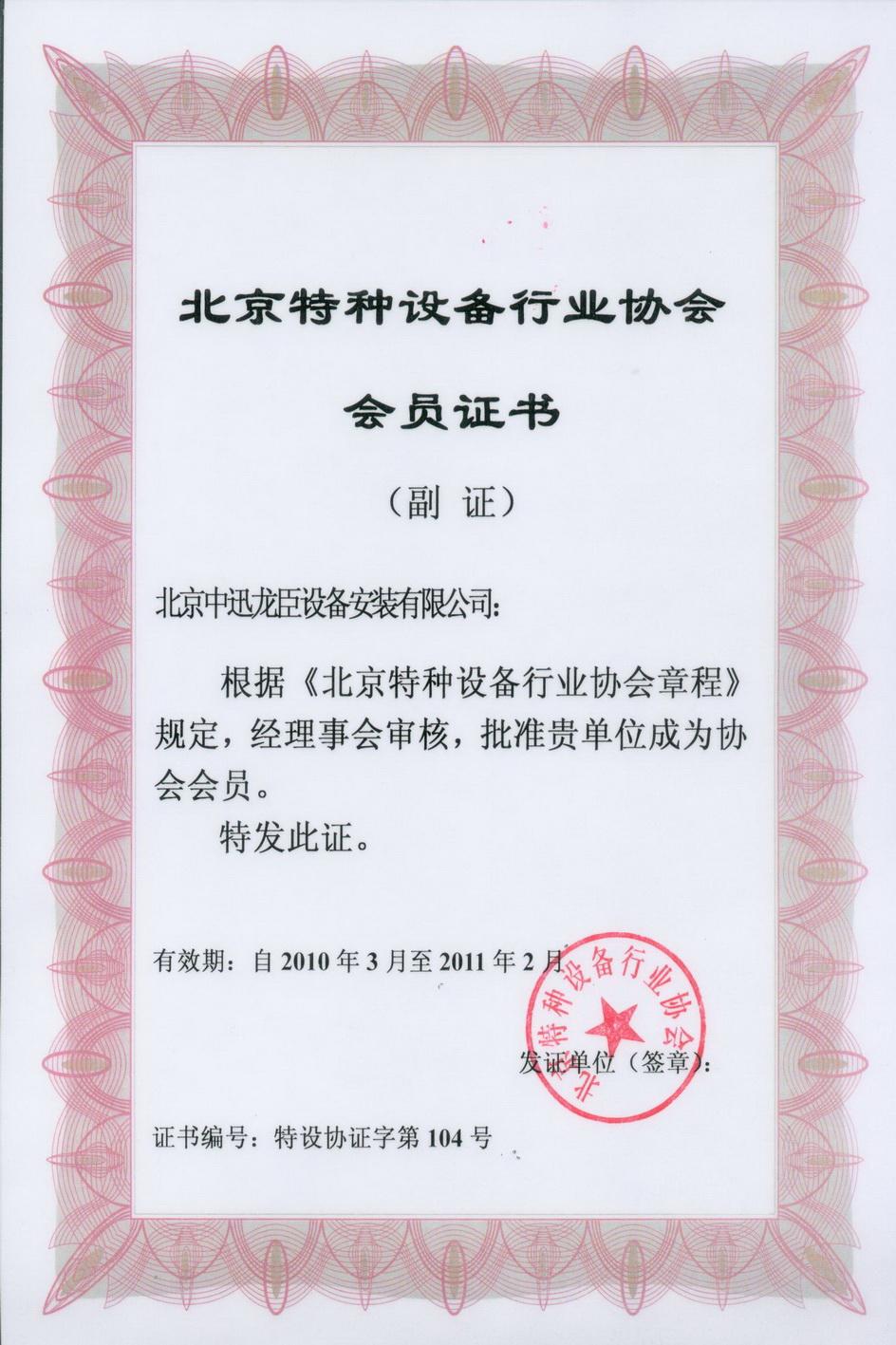 2010年特种设备行业协会会员证书