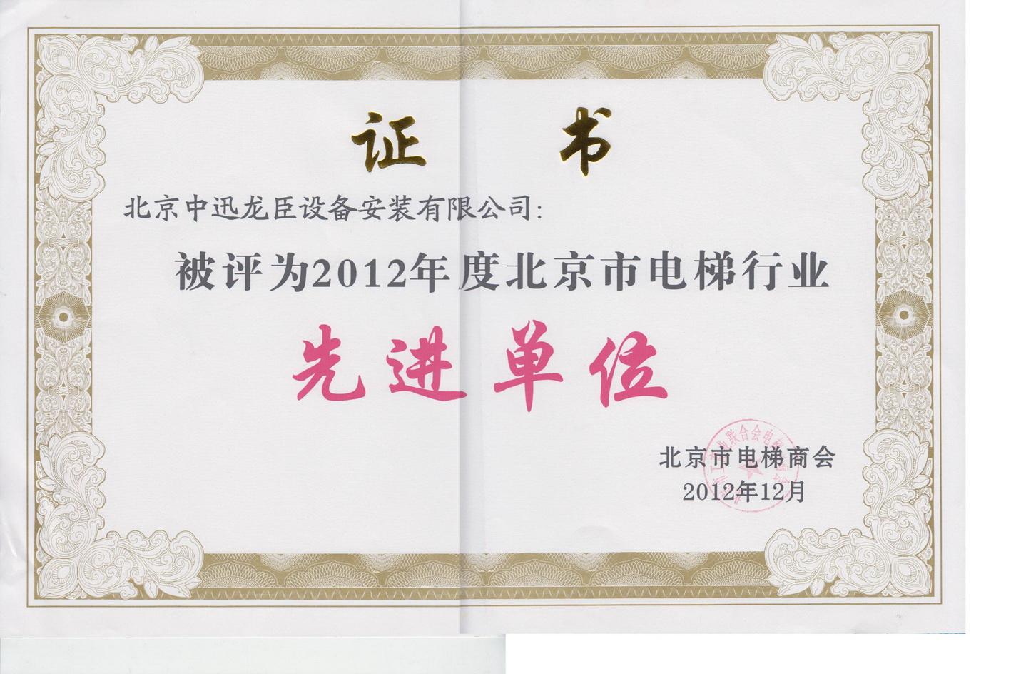 2012年度先进单位