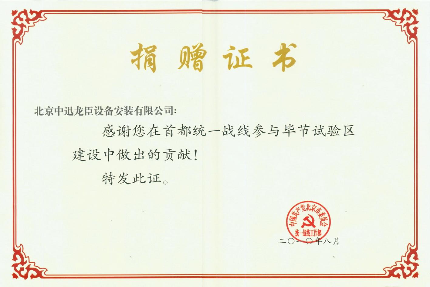 2010年毕节捐赠证书