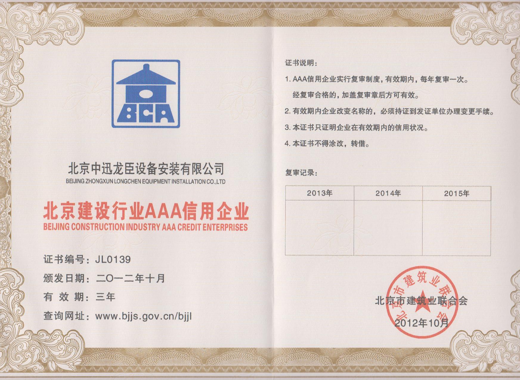 建委AAA信用企业2012证书