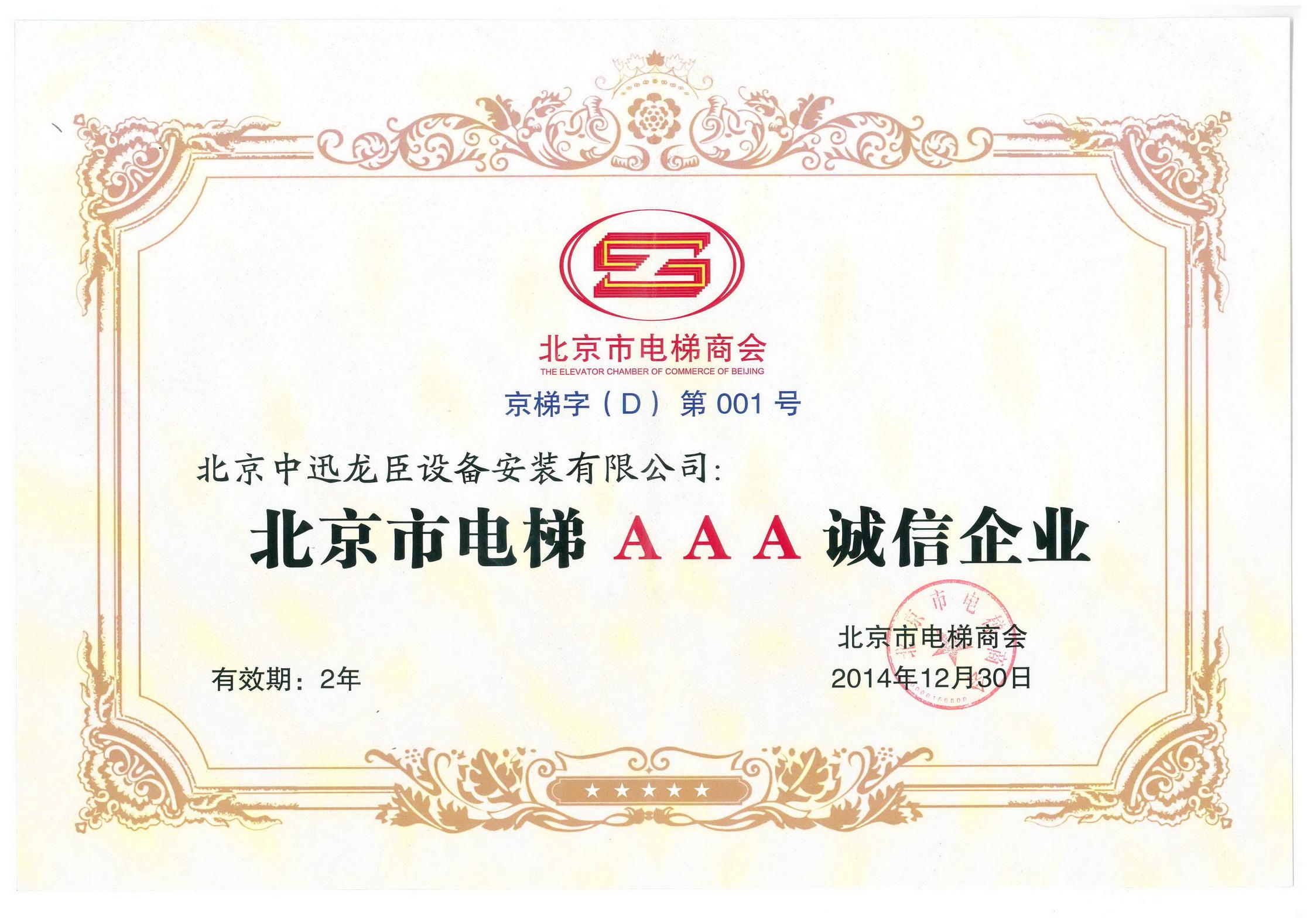 必威市必威体育AAA诚信企业2014