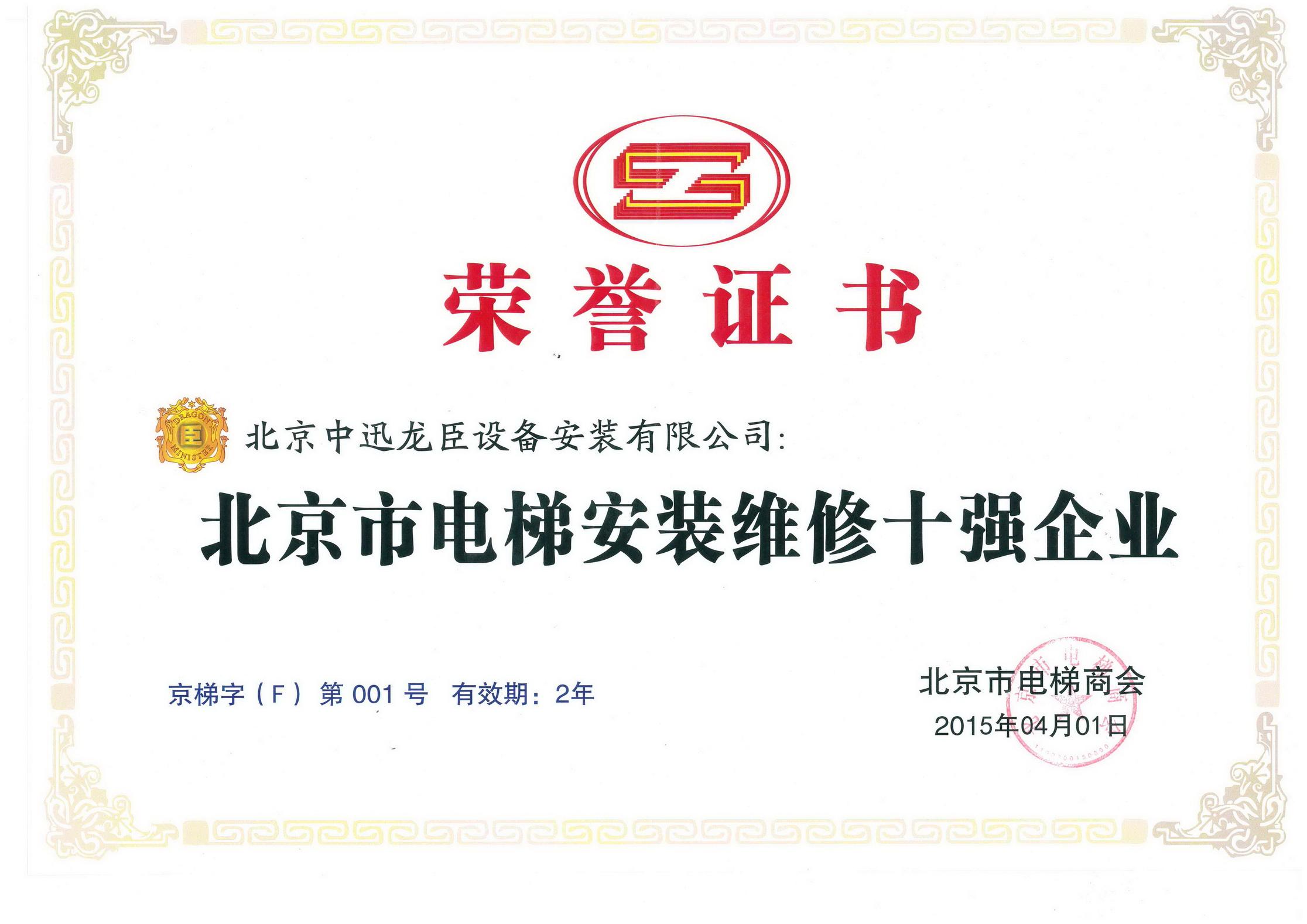 2015年必威体育安装维修十强企业荣誉称号