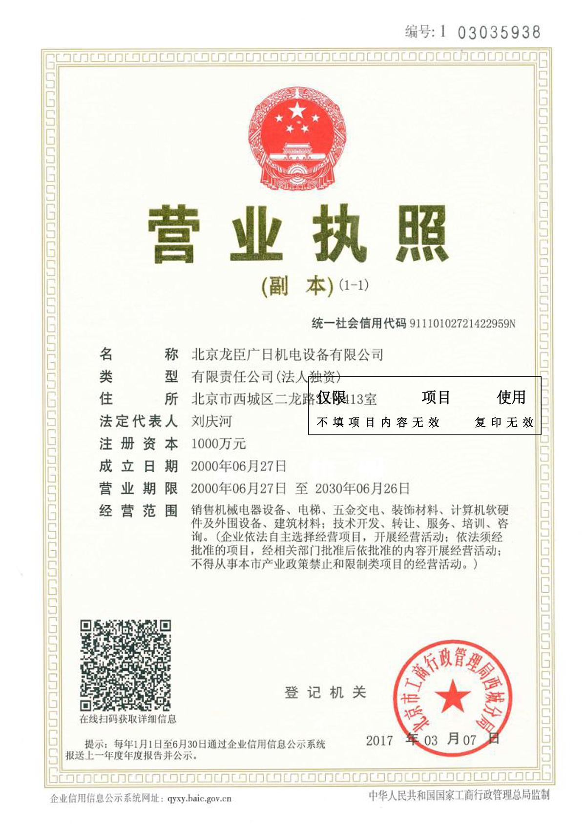 龙臣广日必威体育营业执照