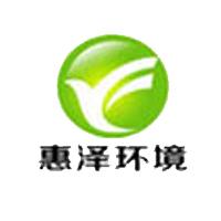 陕西惠泽环境咨询有限公司