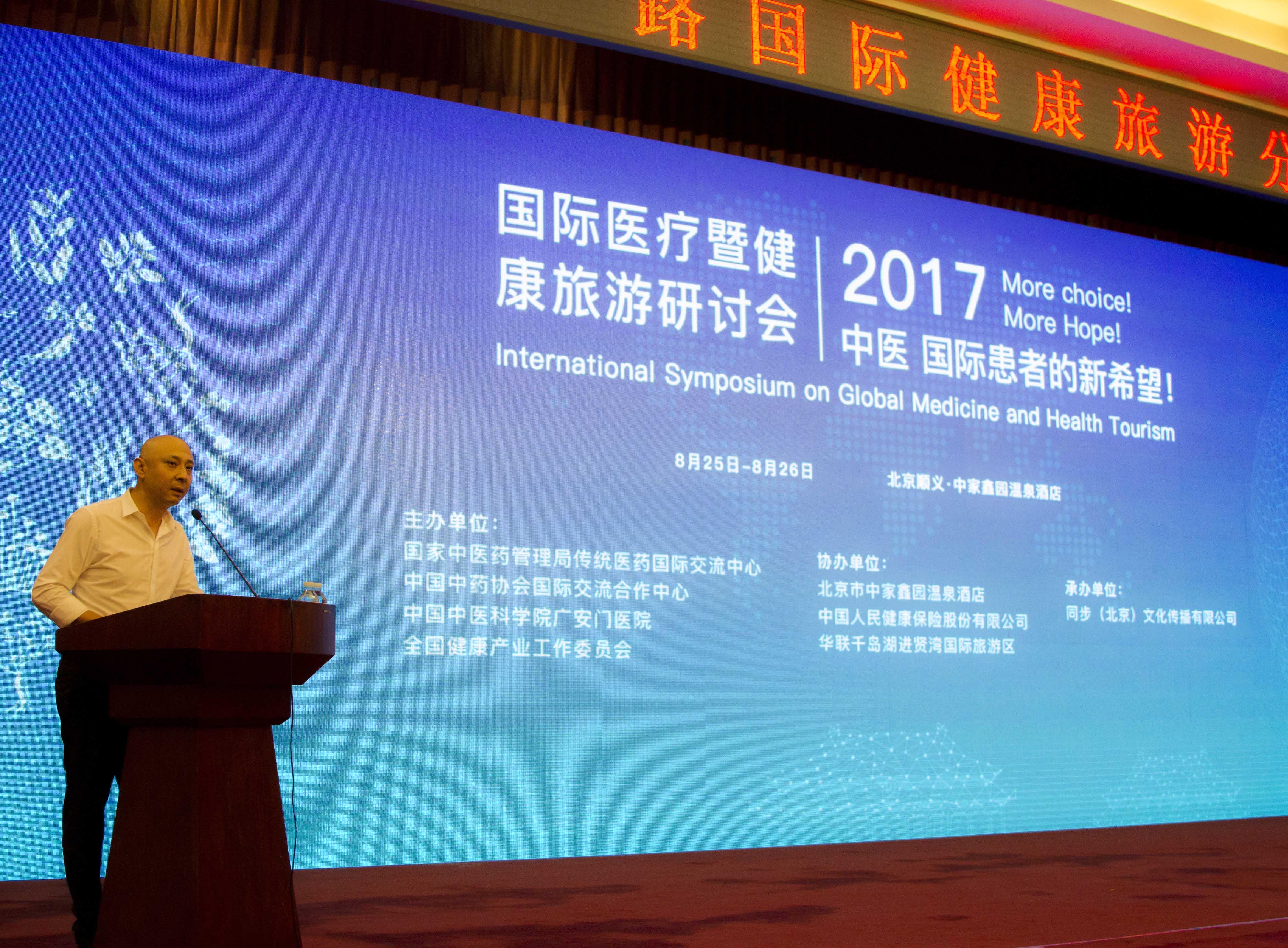 同步文传 | 2017国际医疗暨健康旅游研讨会隆重举行