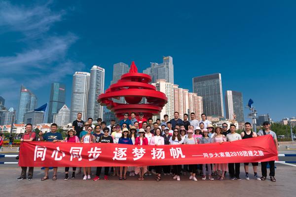同心同步,逐梦扬帆——同步集团青岛海滨团建之旅