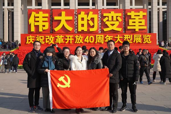 感受改革巨变,凝心聚力向前  ——同步党支部参观庆祝改革开放40周年大型展览