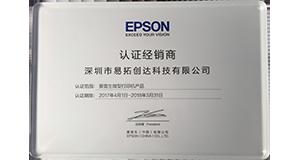 爱普生微型打印机产品授权书
