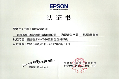 EPSON认证书