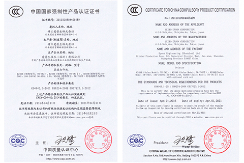 TM-T60产品认证证书
