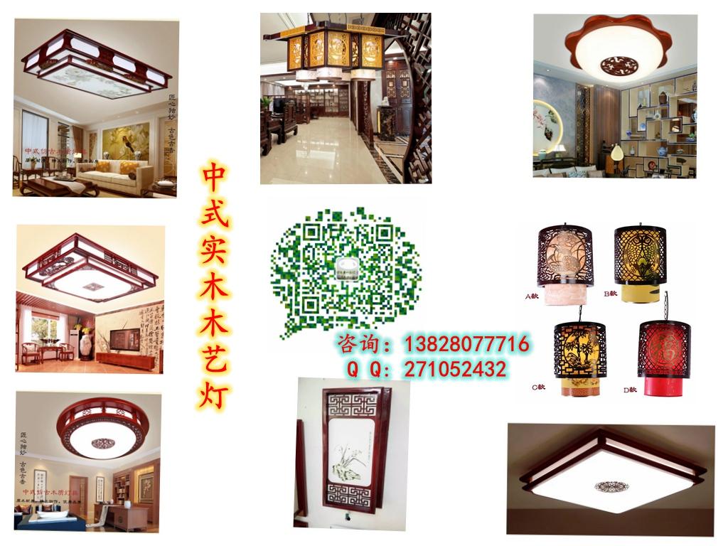 中式实木木艺灯