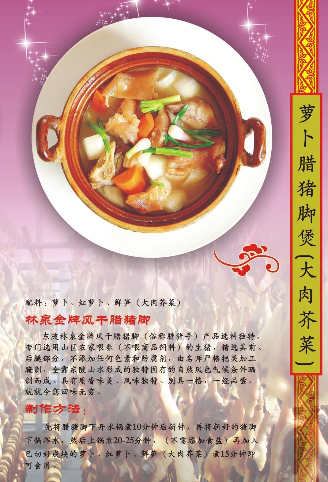 罗卜腊猪脚煲(大肉芥菜)
