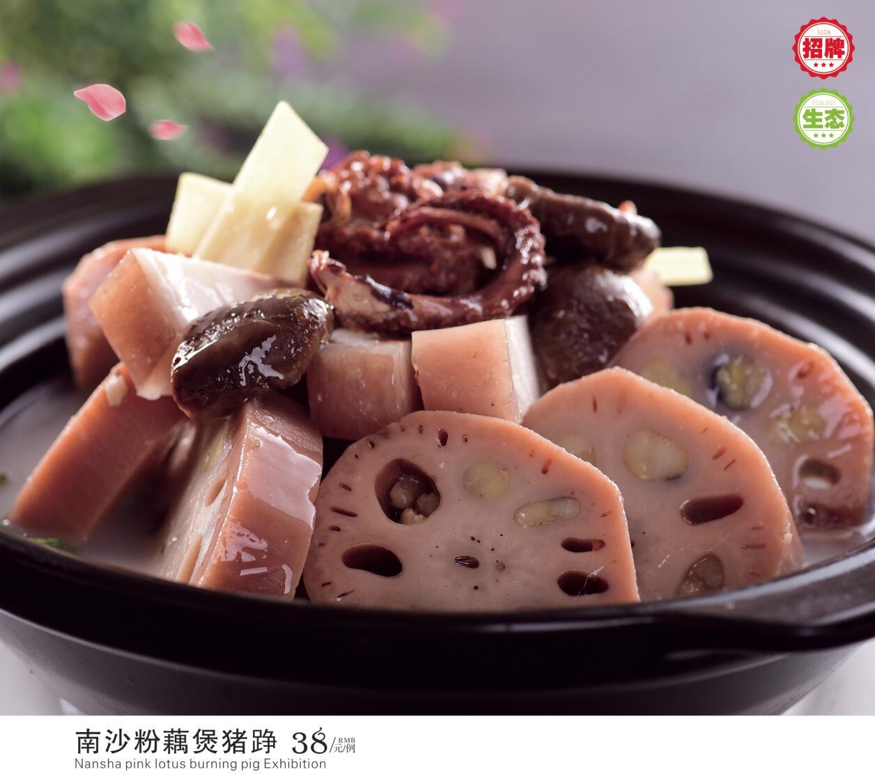 南沙粉藕煲猪踭
