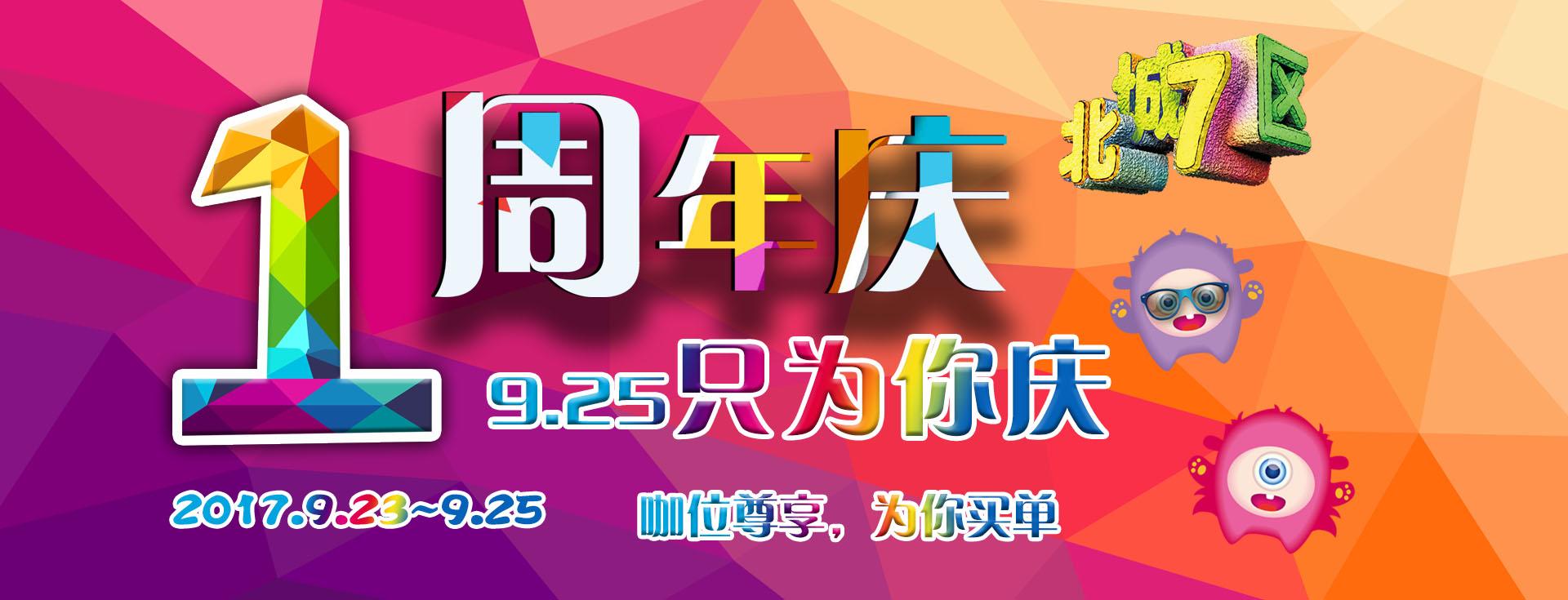北城7区一周年庆活动预告:30万免单总额、2000个免单名额,等你来拿!!!