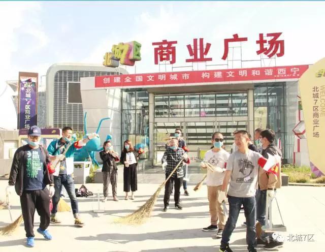 西宁创投引导基金管理有限公司——开展志愿服务活动为党旗增添光辉