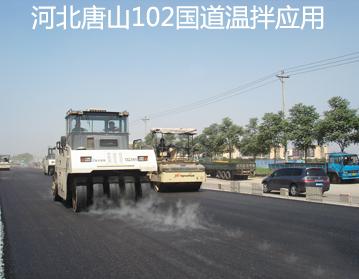 河北唐山102国道温拌应用