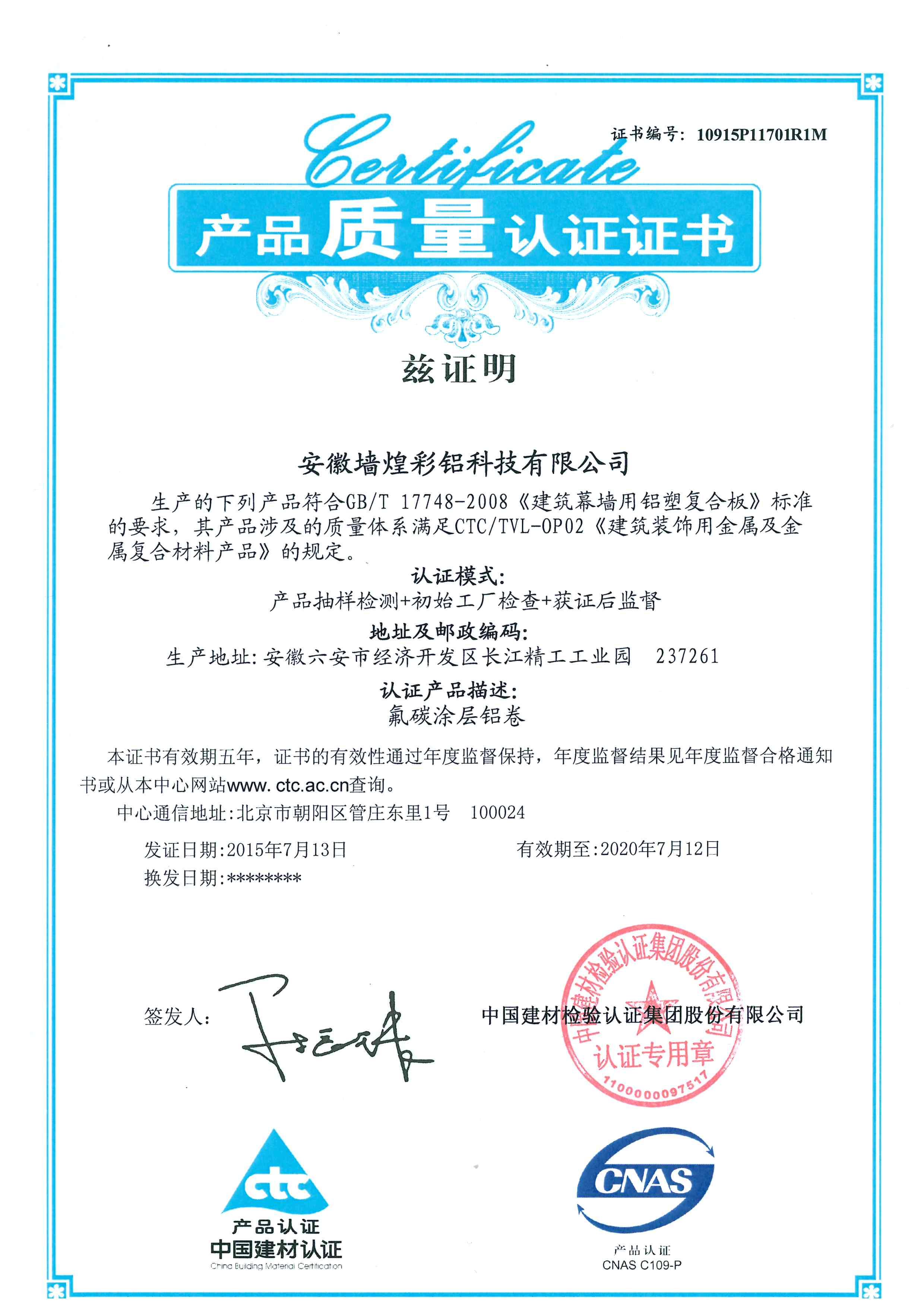 氟碳彩涂CTC认证