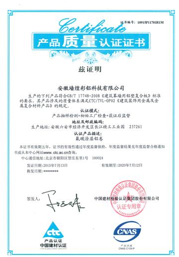 氟碳喷涂铝单板CTC认证