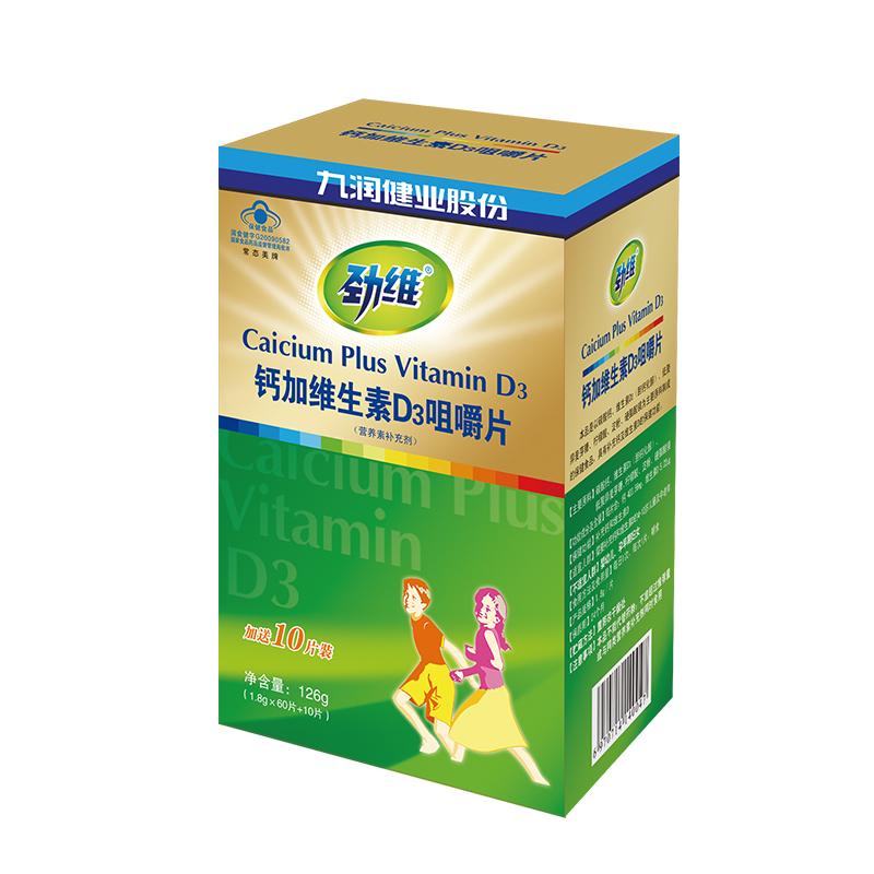 钙加维生素D3咀嚼片(儿童型)