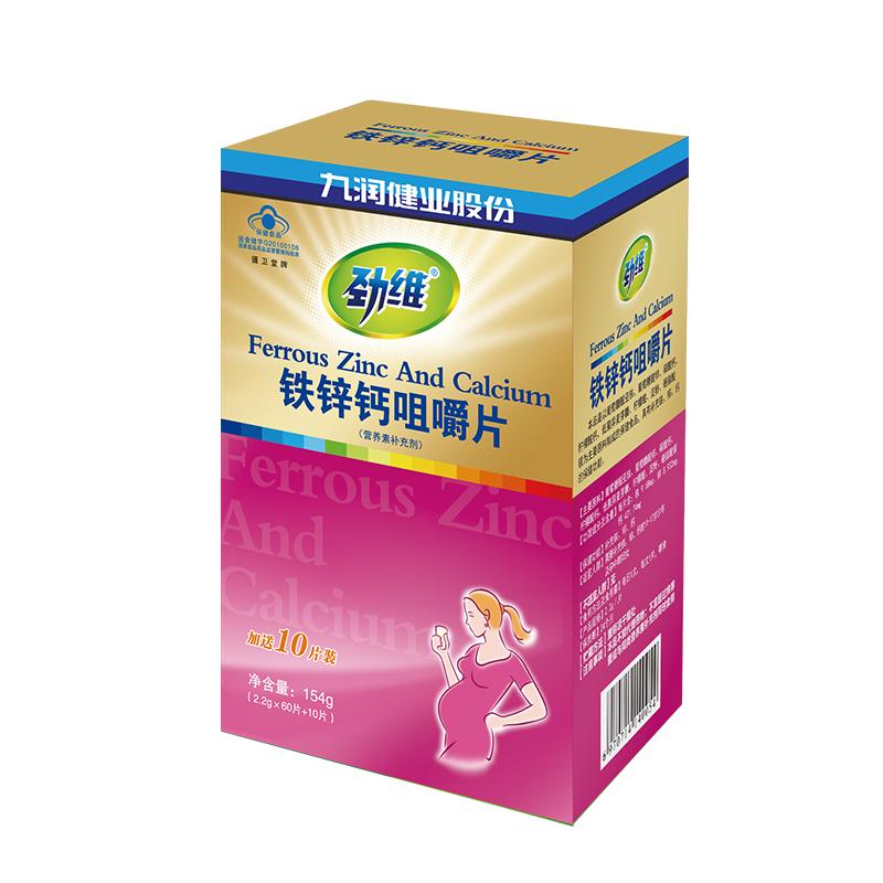 铁锌钙咀嚼片(孕妇型)