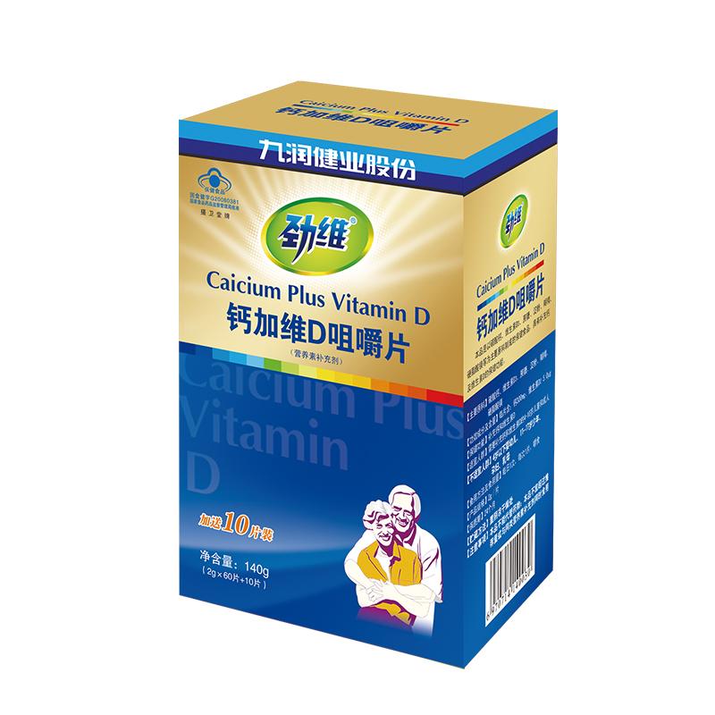 钙加维D咀嚼片(中老年型)
