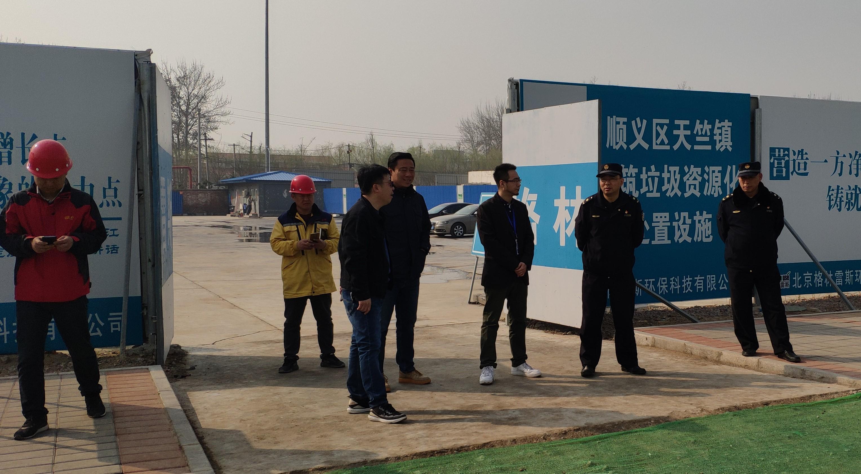 格林雷斯北京顺义区天竺镇建筑垃圾处置场所通过施工验收